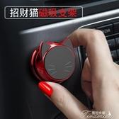 車載手機支架-多功能創意萬能旋轉磁吸粘貼磁力磁鐵磁性支撐架底座 提拉米蘇
