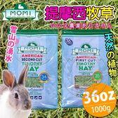 【培菓平價寵物網】摩米MOMI》美國特級第一割/第二割級提摩西牧草-1kg/36oz
