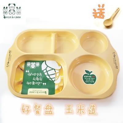 韓國玉米材質寶寶嬰兒童學生餐具幼兒園學生耐摔高檔分格餐盤【時尚家居館】