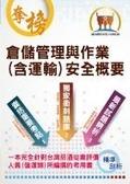 【鼎文公職】ND95 台灣菸酒【倉儲管理與作業(含運輸)安全概要】