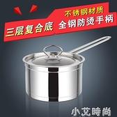 歐式直角復合底加厚奶鍋16-24cm電磁爐煤氣爐通用NMS【小艾新品】