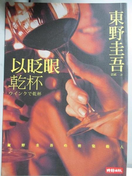 【書寶二手書T7/一般小說_HEW】以眨眼乾杯_東野圭吾