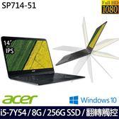 【Acer】SP714-51-M0PF 14吋i5-7Y54雙核256 SSD效能Win10輕薄翻轉觸控筆電