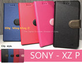 加贈掛繩【星空側翻磁扣可站立】 forSONY XZ Premium G8142 皮套側翻側掀套手機殼手機套保護殼