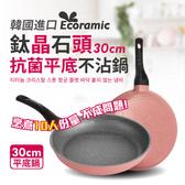 『現貨』【珊瑚粉不沾深炒鍋30CM】韓國 Ecoramic 30CM 深炒鍋 【KR00733】