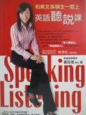 【書寶二手書T5/語言學習_OPC】和英文系學生一起上英語聽說課_黃玟君_附光碟