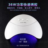 美甲燈光療機器智能感應膠光療燈指甲烘干機 JA1750 『時尚玩家』