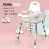 寶寶餐椅 吃飯可折疊便攜式宜家嬰兒椅子多功能餐桌椅座椅兒童飯桌