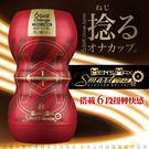 情趣用品-飛機杯 日本Men's MAX Smart Gear 扭動調節 雙向體位 自慰飛機杯 紅色 自愛器