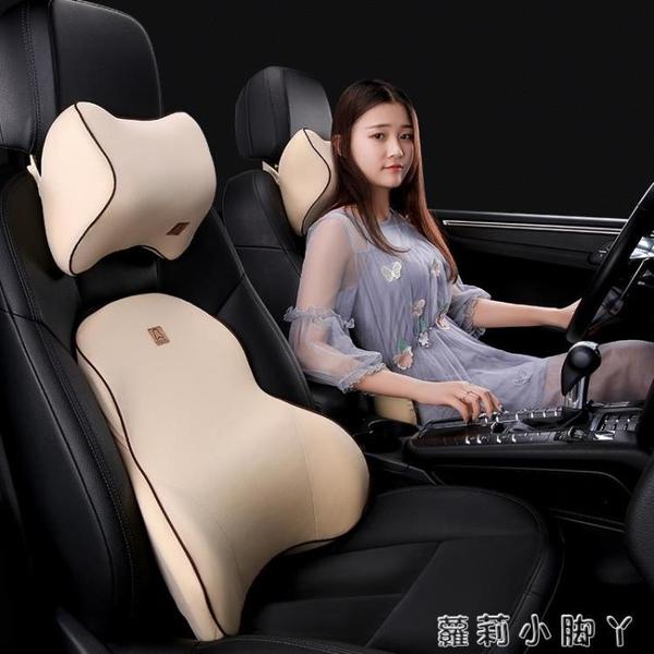 汽車腰靠腰枕記憶棉腰墊靠背護腰腰部支撐靠墊車用座椅頭枕套裝 NMS蘿莉新品