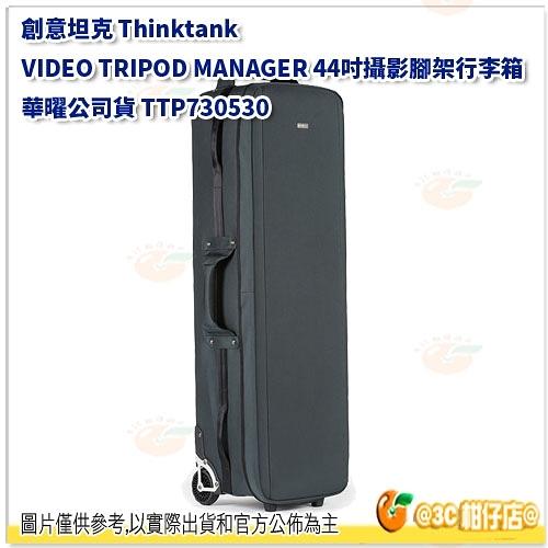創意坦克 Thinktank VIDEO TRIPOD MANAGER 44吋攝影腳架行李箱 華曜公司貨 TTP530