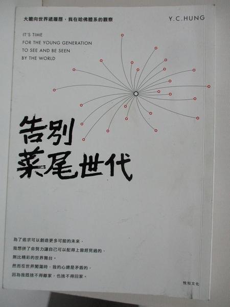 【書寶二手書T5/勵志_A1L】告別菜尾世代-大膽向世界遞履歷,我在哈佛體系的觀察_Y.C.Hung