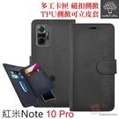 【愛瘋潮】Metal-Slim 紅米Note 10 Pro 多工卡匣 磁扣側掀 TPU可立皮套 手機殼 可插卡