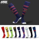 成人兒童足球襪男款長筒襪足球襪子透氣防滑運動襪【奈良優品】