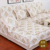 快速出貨-歐式布藝沙發坐墊四季防滑通用全蓋萬能沙發巾套罩簡約現代全包 萬聖節