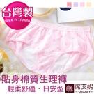 台灣製造 生理褲 低腰 可愛小海豚 超薄 透氣 no.8801-席艾妮SHIANEY