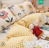 全棉被套單件床單純棉150x200 品味生活