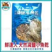 寵物FUN城市│鮮達人 天然減鹽小魚乾100g(鮮魚乾 丁香魚 貓零食 珍鱻 US-C831)