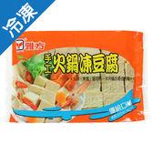 雅方火鍋凍豆腐300G【愛買冷凍】