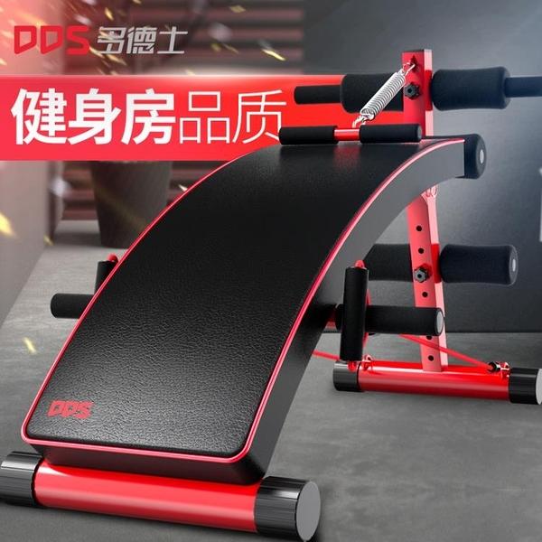 仰臥起坐板 多德士仰臥板仰臥起坐健身器材家用多功能運動輔助器男腹肌健身椅推薦