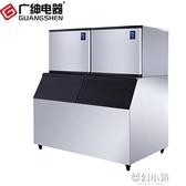 廣紳制冰機商用大型月牙冰奶茶店方冰塊制作機全自動大容量大產量 ATF夢幻小鎮