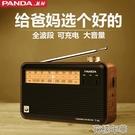 熊貓T-41收音機便攜式全波段老年人用復古半導體調頻廣播充電 快速出貨