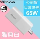 LENOVO 公司貨 原廠變壓器 65W TYPE-C USB-C 白色 ThinkPad X1 Yoga ThinkPad S1 S2 ThinkPad X1 Tablet EVO