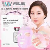 韓國 WONJIN原辰細胞修護再生活力面膜 /單片入