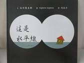 【書寶二手書T9/少年童書_DS5】這是水平線_谷川俊太郎,  周姚萍