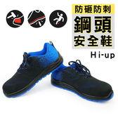 【Hi-up】飛織運動安全鞋-黑藍US 6