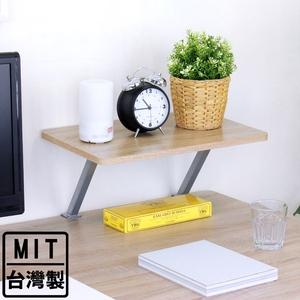 【頂堅】寬48公分(Z型)桌上型置物架/螢幕架(三色可選)原木色