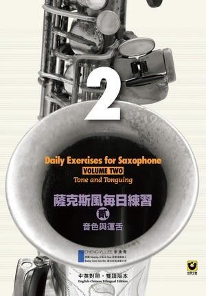 【小麥老師 樂器館】薩克斯風每日練習【貳】–音色與運舌【S9】
