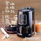 東菱全自動現磨咖啡機家用小型美式迷你一體辦公室現磨豆研磨煮 時尚WD