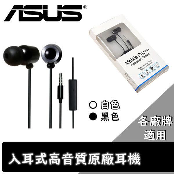 ASUS Zenfone2 原廠耳機【原廠盒裝】PadFone ZE500KL ZE601KL A600CG A500KL A501CG Selfie Zenfone6 Laser Deluxe ZE