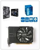 (G4930組合)Intel Celeron G4930+華碩 PRIME H310M-K R2.0+索泰 Z-GTX1050 M-2G【刷卡含稅價】