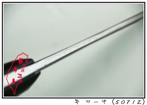 郭常喜與興達刀鋪-積層花紋鋼-牛刀-中(50712)
