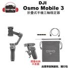 (現貨免運) DJI 大疆 手機三軸穩定器 OSMO Mobile 3 折疊式三軸手機手持穩定器 OSMO M3 公司貨