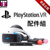 【3C出租】SONY PlayStation VR (最新趨勢以租代替買)