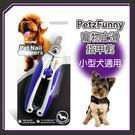 【力奇】PetzFunny寵物止滑指甲剪(紫)-小型犬適用-190元 可超取(J003O18)