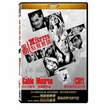 亂點鴛鴦譜 DVD (購潮8)