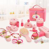 降價兩天-木質化妝品玩具套裝女孩子女童公主兒童過家家寶寶3-6周歲4-5禮物