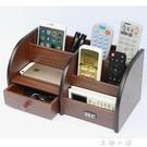遙控器收納盒客廳茶幾家用化妝辦公室桌面木質制抽屜式手機置物架  米娜小鋪
