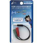 PS4/PSV 雙用周邊 日本CYBER 麥克風耳機轉換線 3.5mm立體聲耳機轉接線【玩樂小熊】