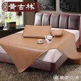 黃古林藤席1.8m床涼席三件套 1.5米1.2床席子天然可折疊雙人藤席 YXS 優家小鋪