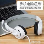 臺式PC電腦頭戴式耳機耳麥帶話筒重低音游戲錄音  朵拉朵衣櫥