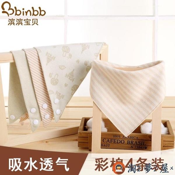 4條丨寶寶口水巾嬰兒三角巾純棉新生兒圍嘴兒童棉頭巾【淘夢屋】