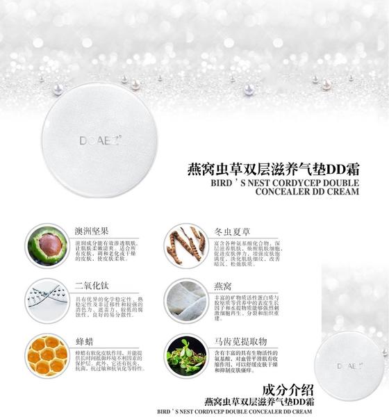 DOAEZ燕窩蟲草雙層滋養氣墊DD霜(1+1)