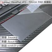 【Ezstick】Lenovo ThinkPad X13 TOUCH PAD 觸控板 保護貼