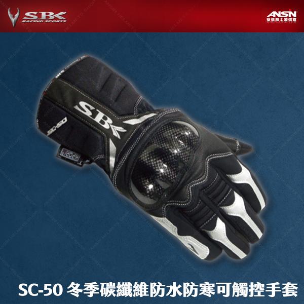 [安信騎士] SBK SC-50 SC50 黑銀 防水防寒防摔手套 防摔手套 防水手套 防寒手套