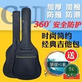 通用吉他包加厚防震防水雙肩琴包背包吉他袋套【福喜行】